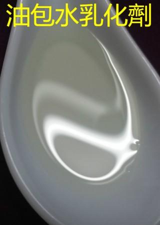 油包水乳化劑