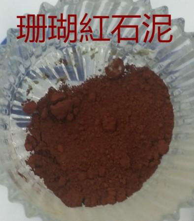 珊瑚紅石泥