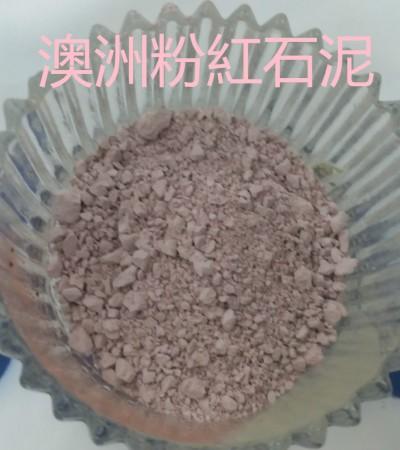澳洲粉紅石泥