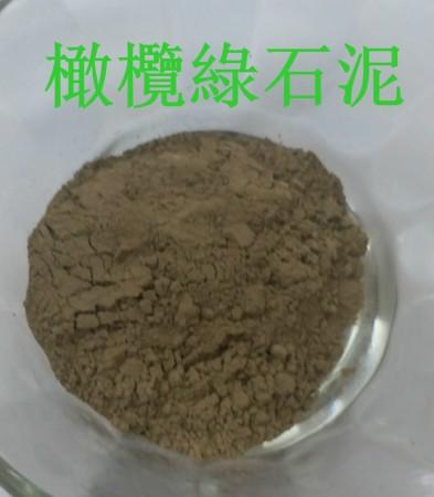 澳洲橄欖綠石泥