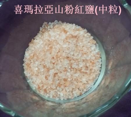 喜瑪拉亞山粉紅鹽(粗)
