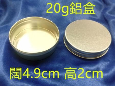 20g 鋁盒