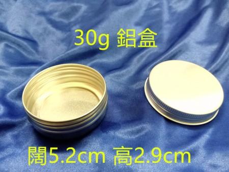 30g 鋁盒