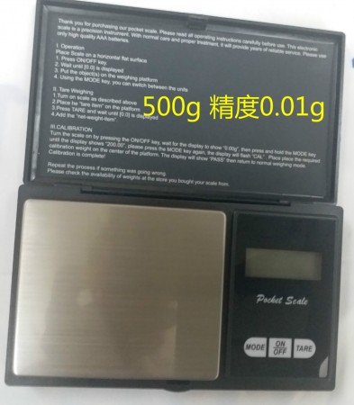 500g 電子磅 精準度0.01g