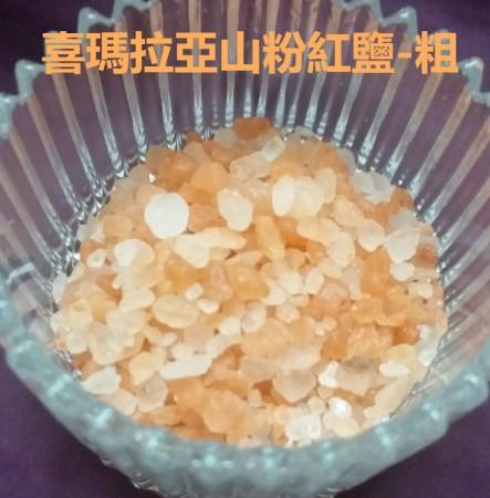 喜瑪拉亞山粉紅鹽-粗粒